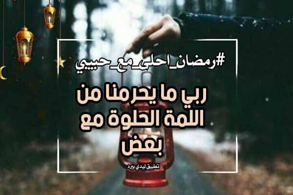 رمضان احلى مع حبيبي 3