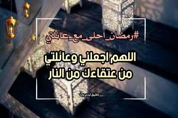 رمضان احلى مع عائلتي 1