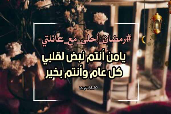 رمضان احلى مع عائلتي 3