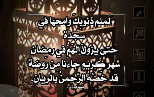 شعر رمضان