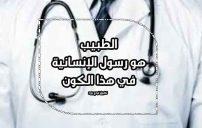 كلام جميل عن الطبيب