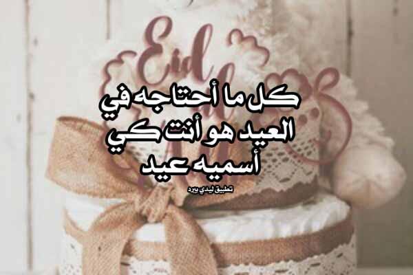 كلام جميل عن العيد