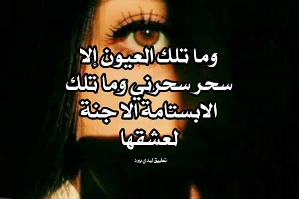 كلام جميل عن العيون