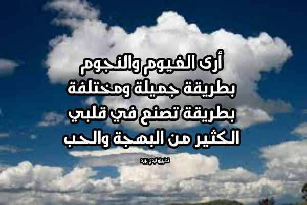 كلام جميل عن الغيوم