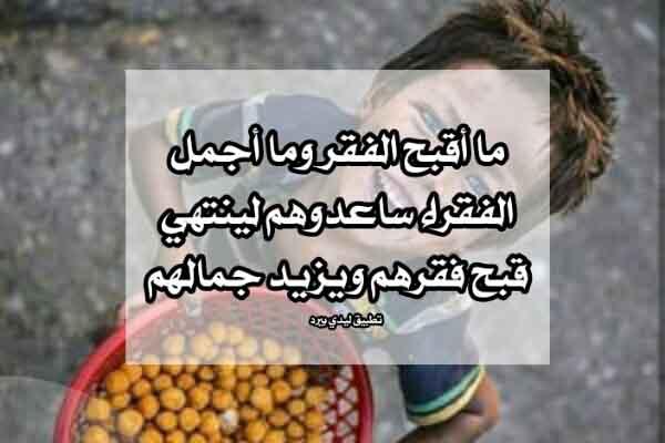 كلام جميل عن الفقر