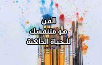 كلام جميل عن الفن
