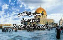 كلام جميل عن القدس
