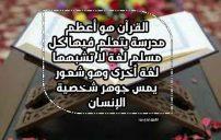 كلام جميل عن القرآن
