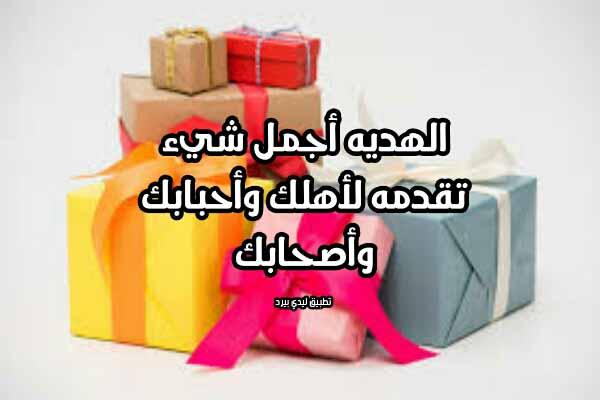 كلام جميل عن الهدية