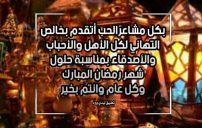 كلمات تهنئة بحلول شهر رمضان
