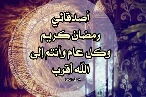كلمات تهنئة رمضان للاصدقاء