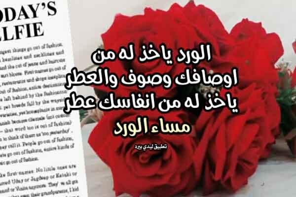 رسائل مساء الورد