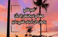 مساء الحب للاصدقاء