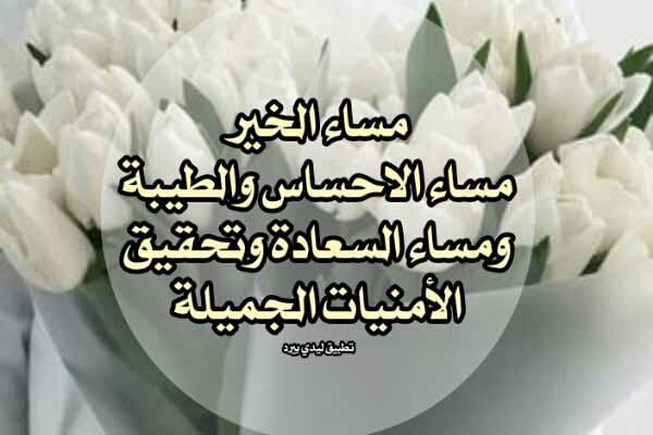 مساء الخير والاحساس والسعادة