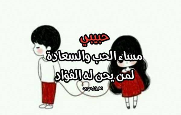 مساء الياسمين حبيبي