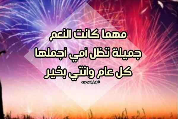 تهنئة العيد للام