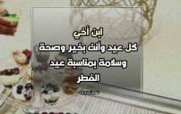 تهنئة عيد الفطر لابن اخي