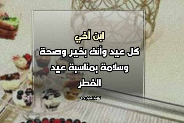 تهنئة عيد الفطر لابن اخي ليدي بيرد