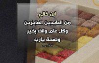 تهنئة عيد الفطر لابن خالي