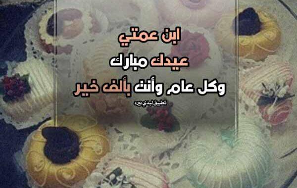 تهنئة عيد الفطر لابن عمتي