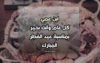 تهنئة عيد الفطر لابن عمي