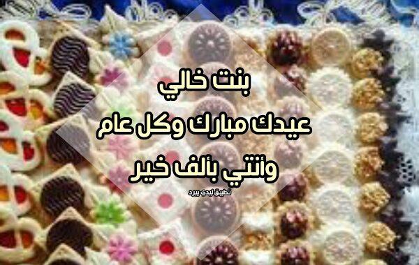 تهنئة عيد الفطر لبنت خالي