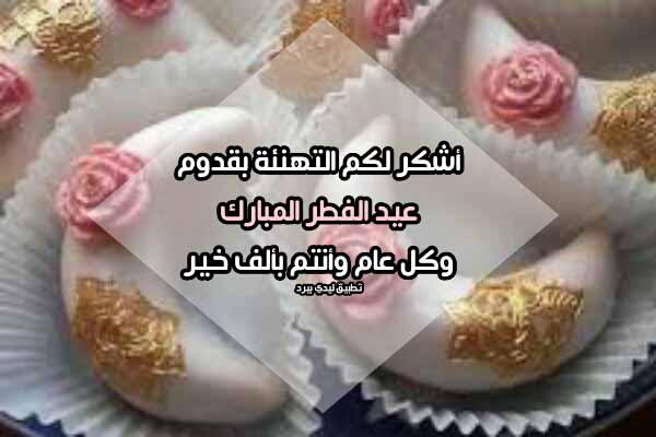 رد على تهنئة عيد الفطر
