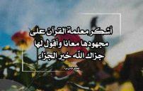 شكر لمعلمة القرآن