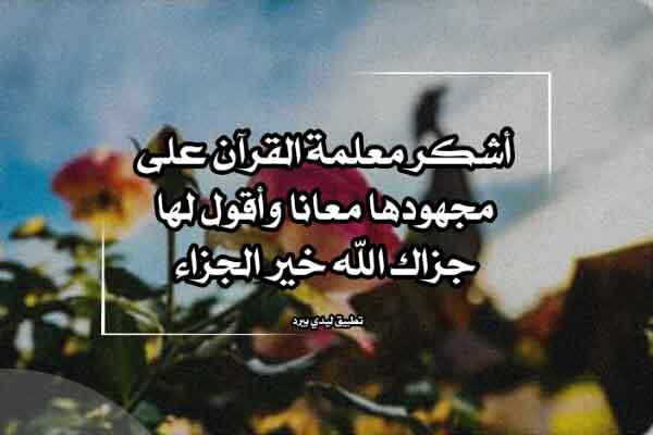 شكر لمعلمة القرآن ليدي بيرد
