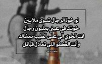 قصيدة مدح الخوي الكفو ليدي بيرد