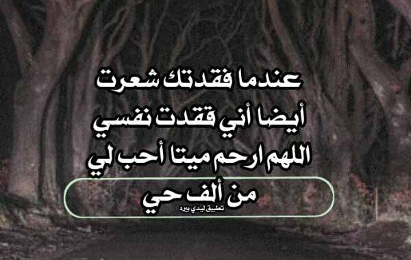 كلمات لشخص متوفي