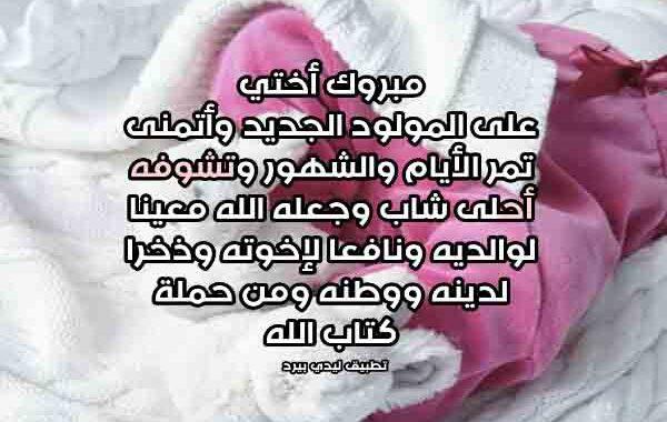 الف مبروك المولوده اختي