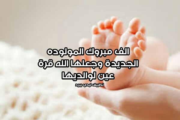 تهنئة بالمولودة الانثى