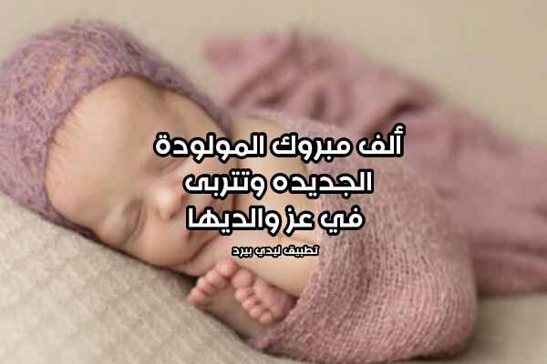 الف مبروك المولودة الجديدة جعلها الله