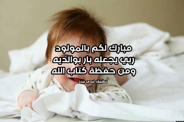 تهنئة بالمولود اسلامية