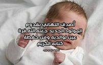 تهنئة بالمولود الجديد