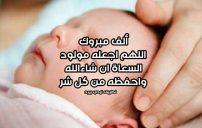 تهنئة بالمولود ذكر