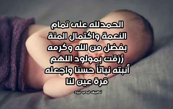 تهنئة بالمولود ولد