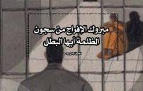 تهنئة سجين بالافراج