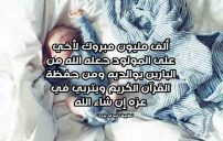 تهنئة لاخي بالمولود الجديد