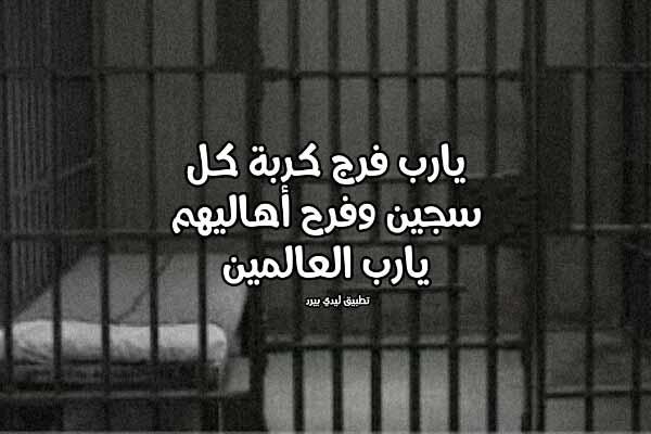 دعاء السجين قصير