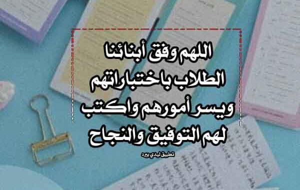 دعاء بالنجاح في الاختبارات