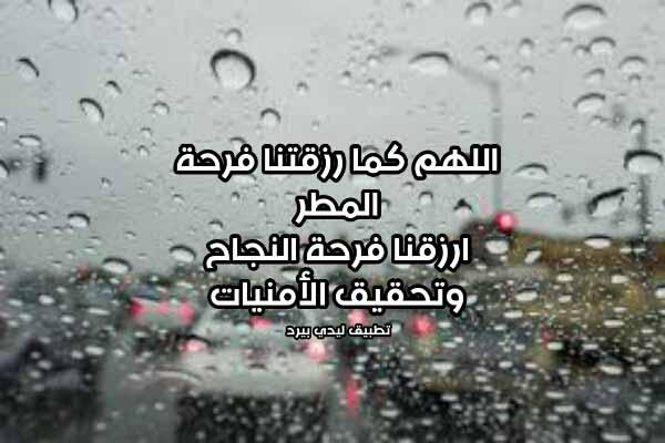 دعاء النجاح في المطر