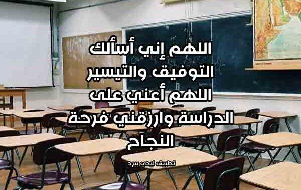 دعاء بالنجاح في الدراسة