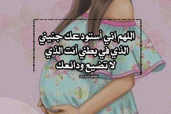 دعاء تثبيت الحمل الضعيف