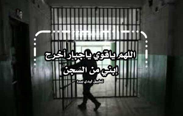 دعاء لابني المسجون