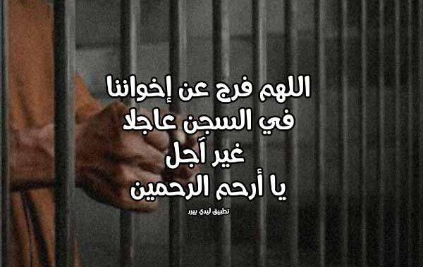 دعاء لخروج المسجون من سجنه