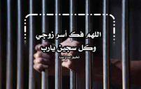 دعاء لزوجي المسجون