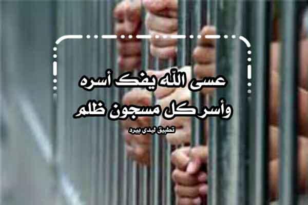 دعاء للمسجون ظلم