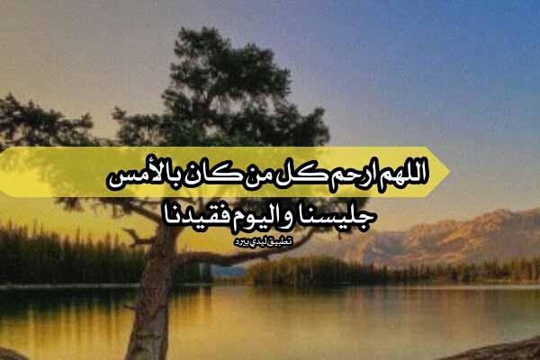 دعاء لمغفرة الميت